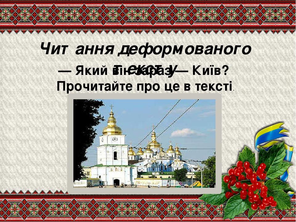 Читання деформованого тексту — Який він зараз — Київ? Прочитайте про це в тексті.