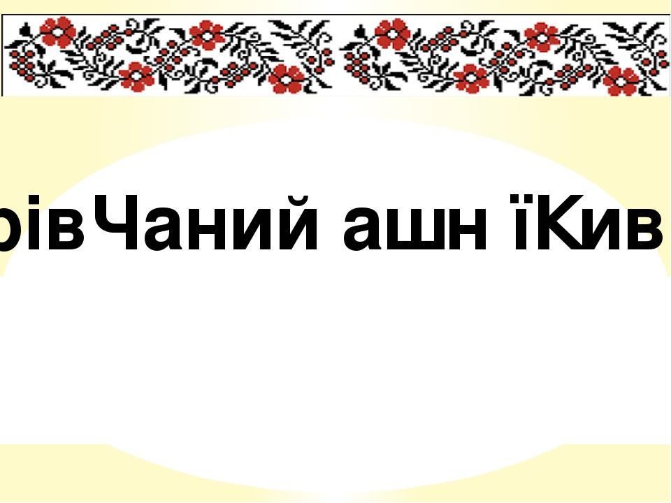 рівЧаний ашн їКив!