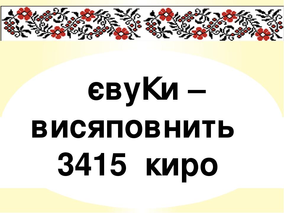 євуКи – висяповнить 3415 киро