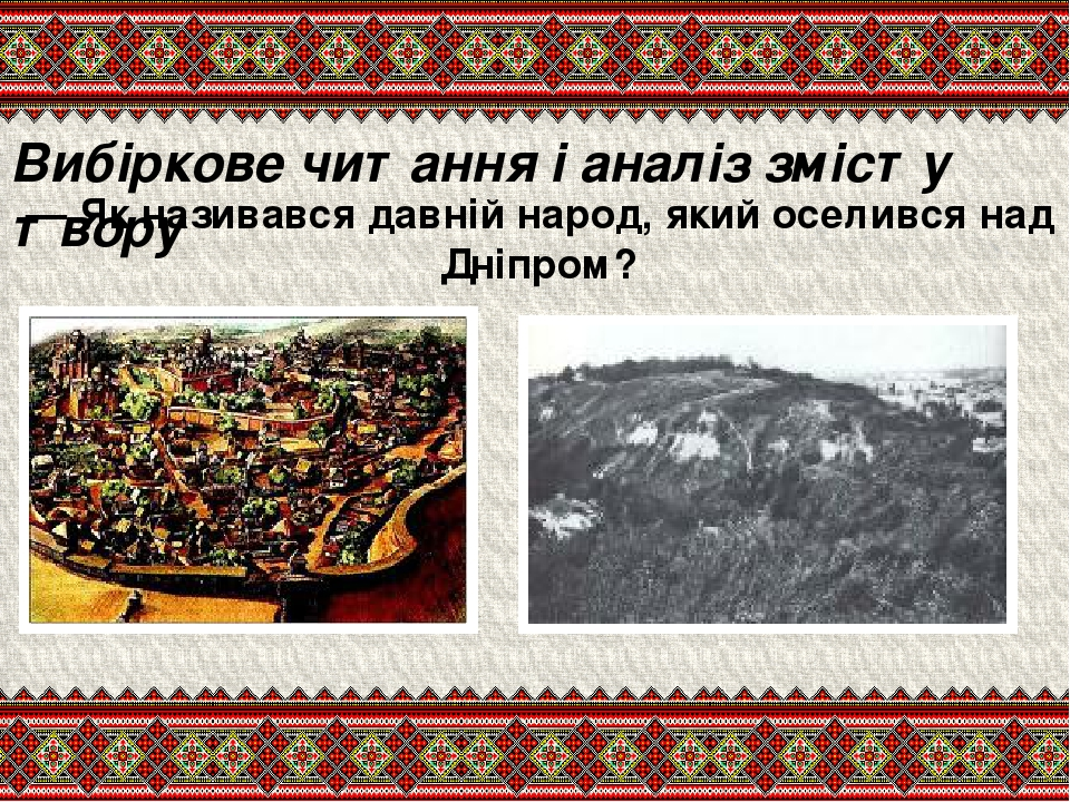 — Як називався давній народ, який оселився над Дніпром? Вибіркове читання і аналіз змісту твору