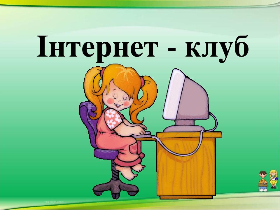 Інтернет - клуб