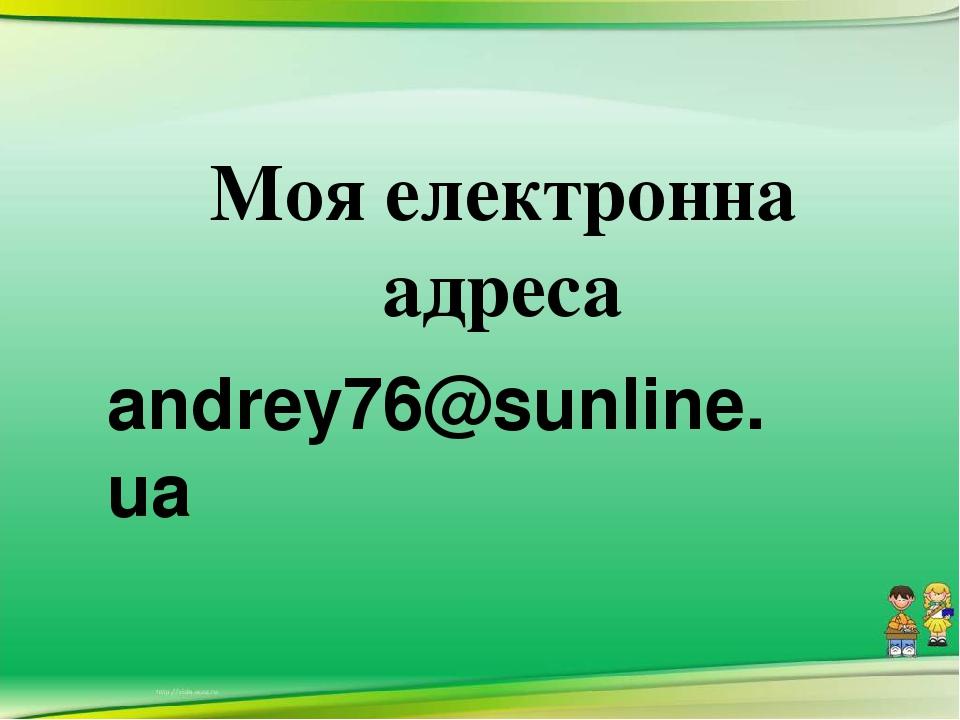 Моя електронна адреса andrey76@sunline.ua