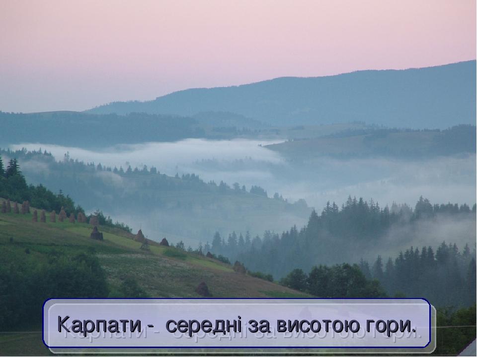 Карпати - середні за висотою гори.