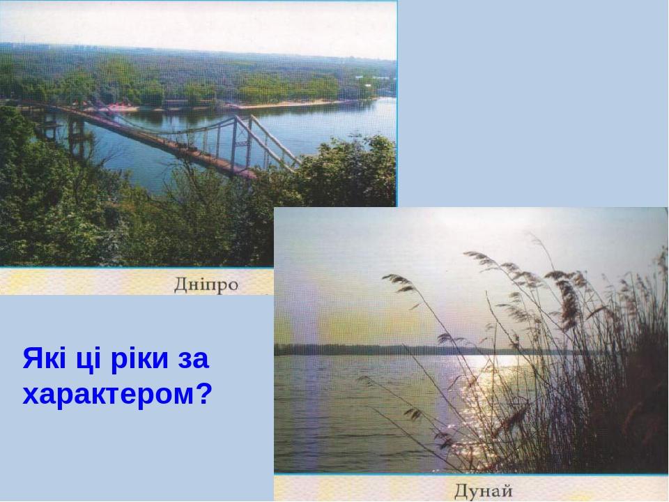 Які ці ріки за характером?