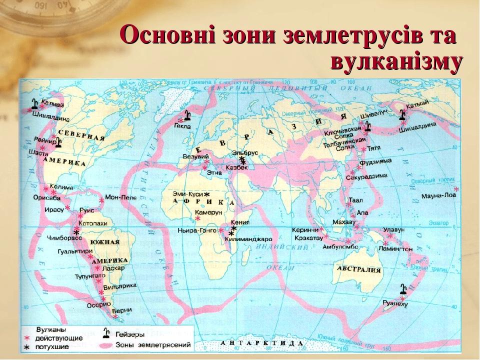 Основні зони землетрусів та вулканізму