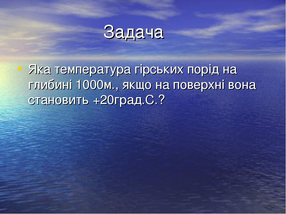 Задача Яка температура гірських порід на глибині 1000м., якщо на поверхні вона становить +20град.С.?