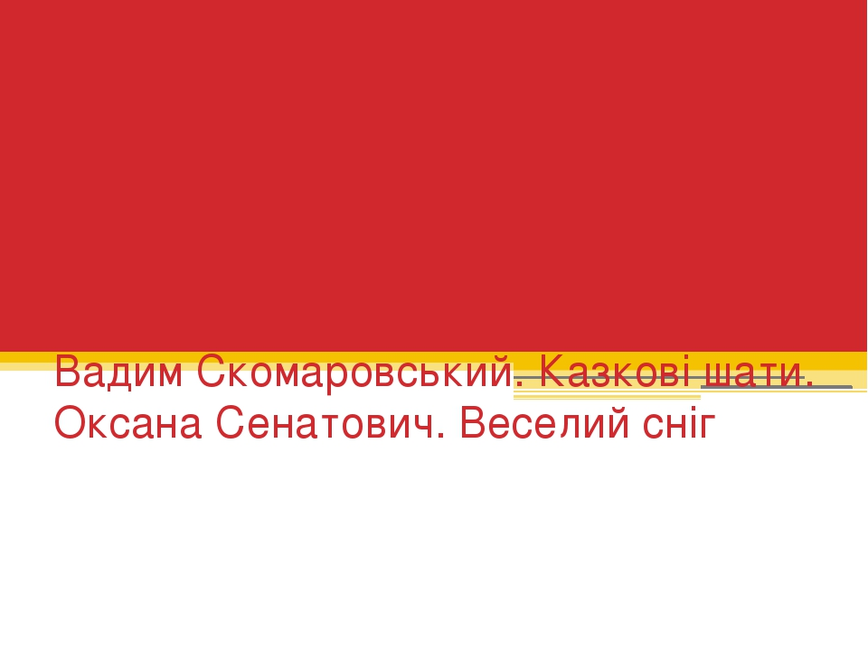 Ось прийшли морози — і зима настала. Оксана Копиленко. Зима йде. Вадим Скомаровський. Казкові шати. Оксана Сенатович. Веселий сніг