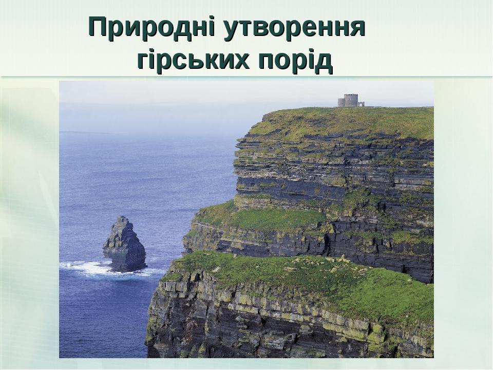 Природні утворення гірських порід