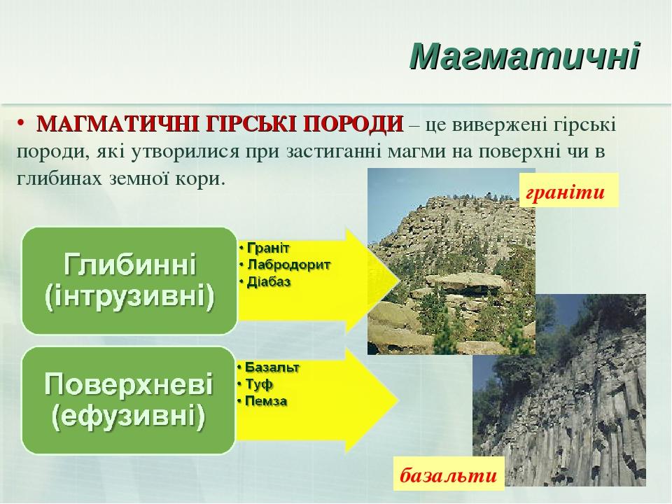 Магматичні МАГМАТИЧНІ ГІРСЬКІ ПОРОДИ – це вивержені гірські породи, які утворилися при застиганні магми на поверхні чи в глибинах земної кори. база...