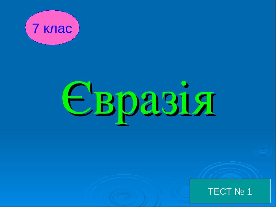 Євразія ТЕСТ № 1 7 клас