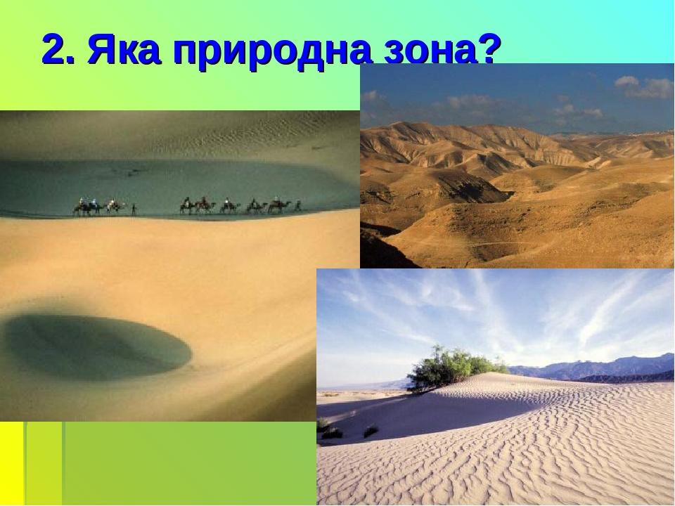 2. Яка природна зона?