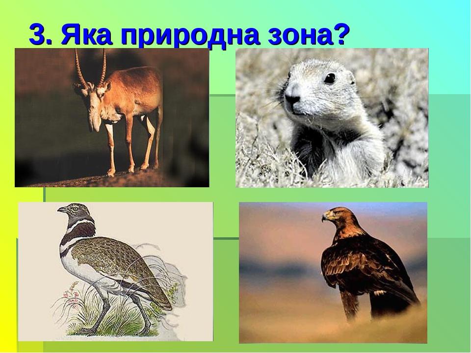 3. Яка природна зона?