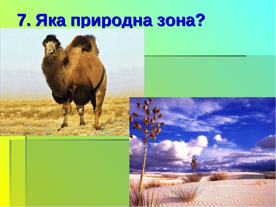 7. Яка природна зона?