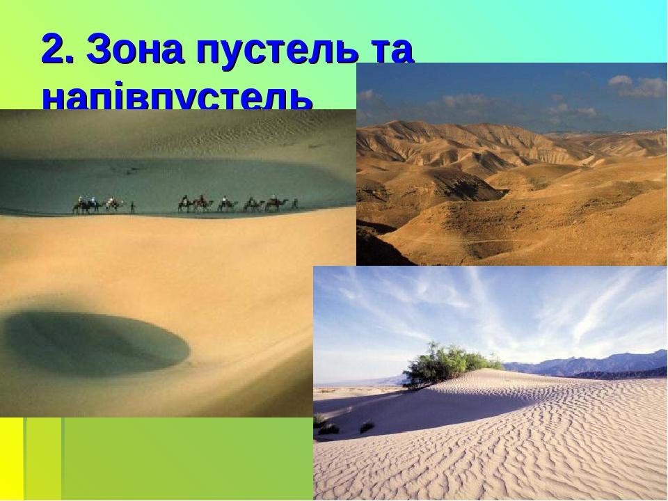 2. Зона пустель та напівпустель