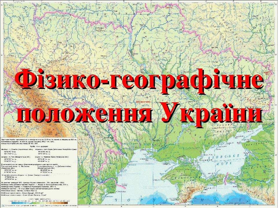 Фізико-географічне положення України