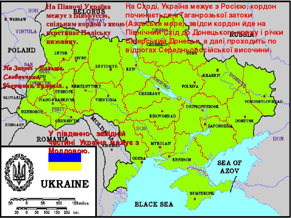 На Сході, Україна межує з Росією, кордон починається з Таганрозької затоки (Азовське море), звідси кордон йде на Північний Схід до Донецького кряжу...