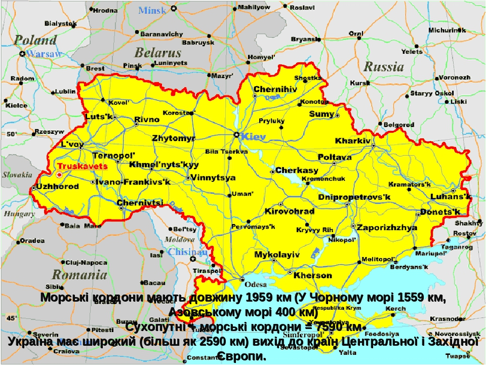 Морські кордони мають довжину 1959 км (У Чорному морі 1559 км, Азовському морі 400 км) Сухопутні + морські кордони = 7590 км Україна має широкий (б...