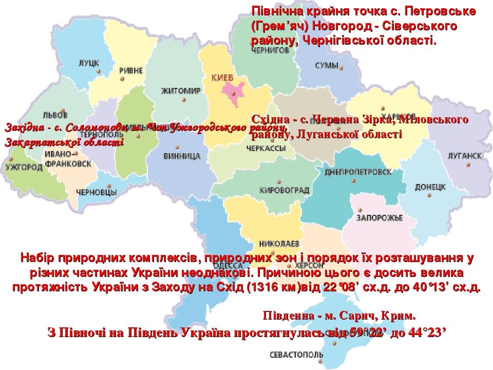 З Півночі на Південь Україна простягнулась від 59°22' до 44°23' Північна крайня точка с. Петровське (Грем'яч) Новгород - Сіверського району, Черніг...