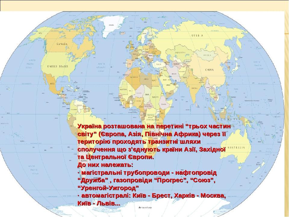"""Україна розташована на перетині """"трьох частин світу"""" (Європа, Азія, Північна Африка) через її територію проходять транзитні шляхи сполучення що з'є..."""