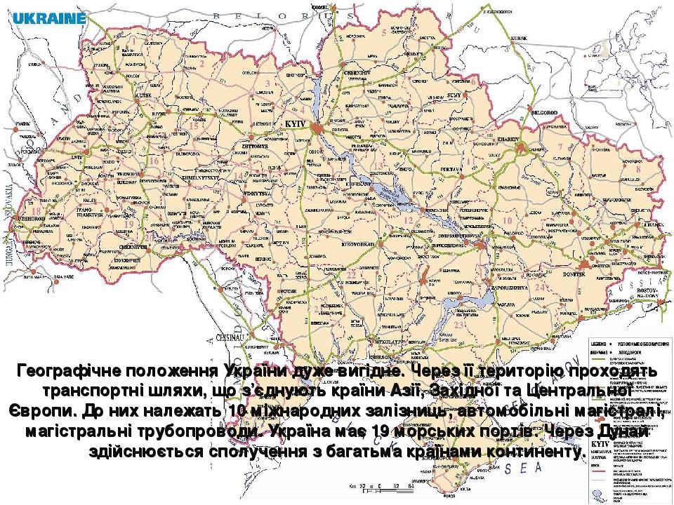 Географічне положення України дуже вигідне. Через її територію проходять транспортні шляхи, що з'єднують країни Азії, Західної та Центральної Європ...