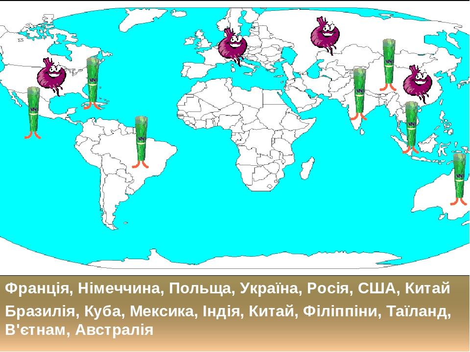 Франція, Німеччина, Польща, Україна, Росія, США, Китай Бразилія, Куба, Мексика, Індія, Китай, Філіппіни, Таїланд, В'єтнам, Австралія