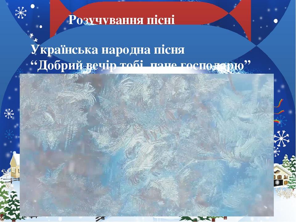 """Українська народна пісня """"Добрий вечір тобі, пане господарю"""" Добрий вечір тобі, пане господарю. ПРИСПІВ: Радуйся! Ой, радуйся, земле, Син Божий нар..."""