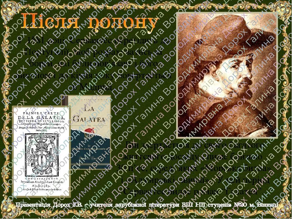 У 1581 році Сервантес переїздить до Португалії, щоб розрахуватись за борги, які були пов'язані з його викупом і до кінця року повертається в Мадрид...