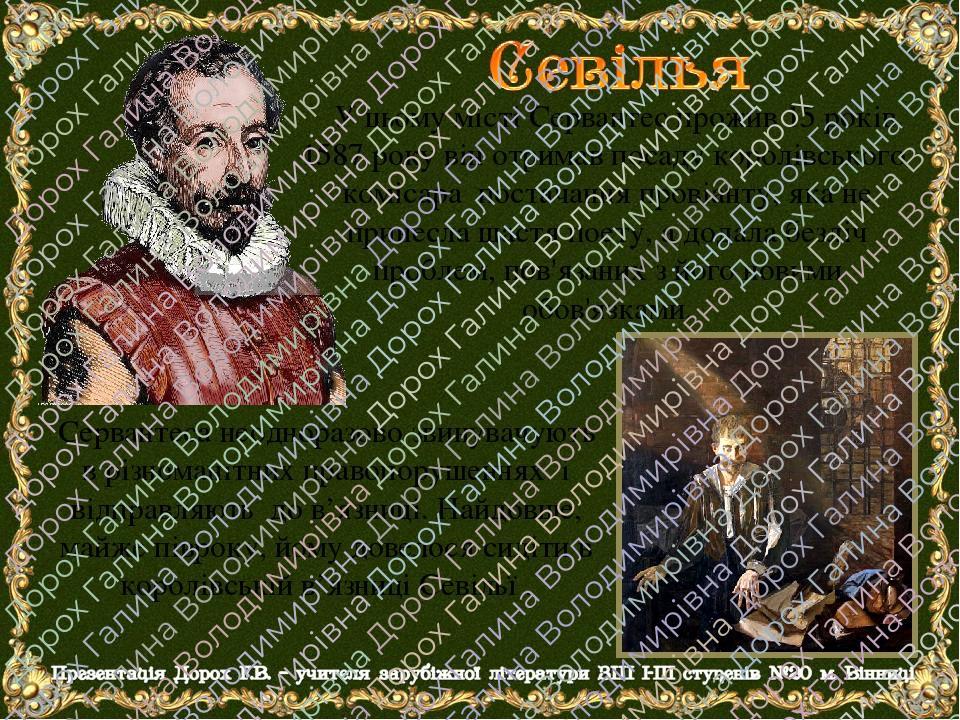 У цьому місті Сервантес прожив 15 років. 1587 року він отримав посаду королівського комісара постачання провіанту, яка не принесла щастя поету, а д...