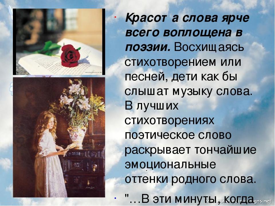 Красота слова ярче всего воплощена в поэзии. Восхищаясь стихотворением или песней, дети как бы слышат музыку слова. В лучших стихотворениях поэтиче...