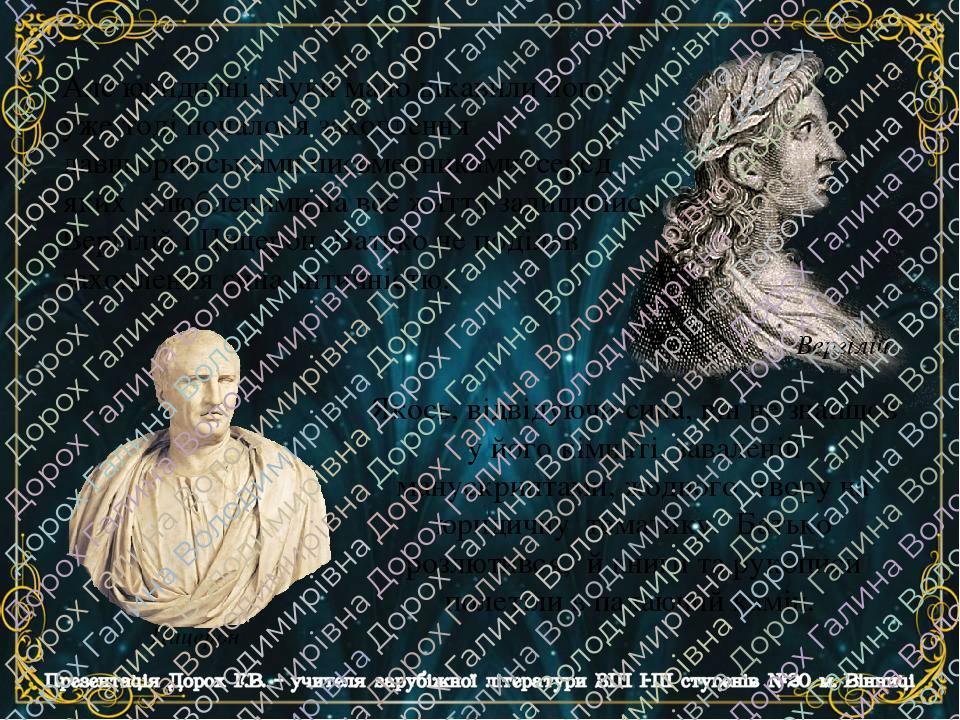 Але юридичні науки мало цікавили його: уже тоді почалося захоплення давньоримськими письменниками, серед яких улюбленими на все життя залишилися Ве...