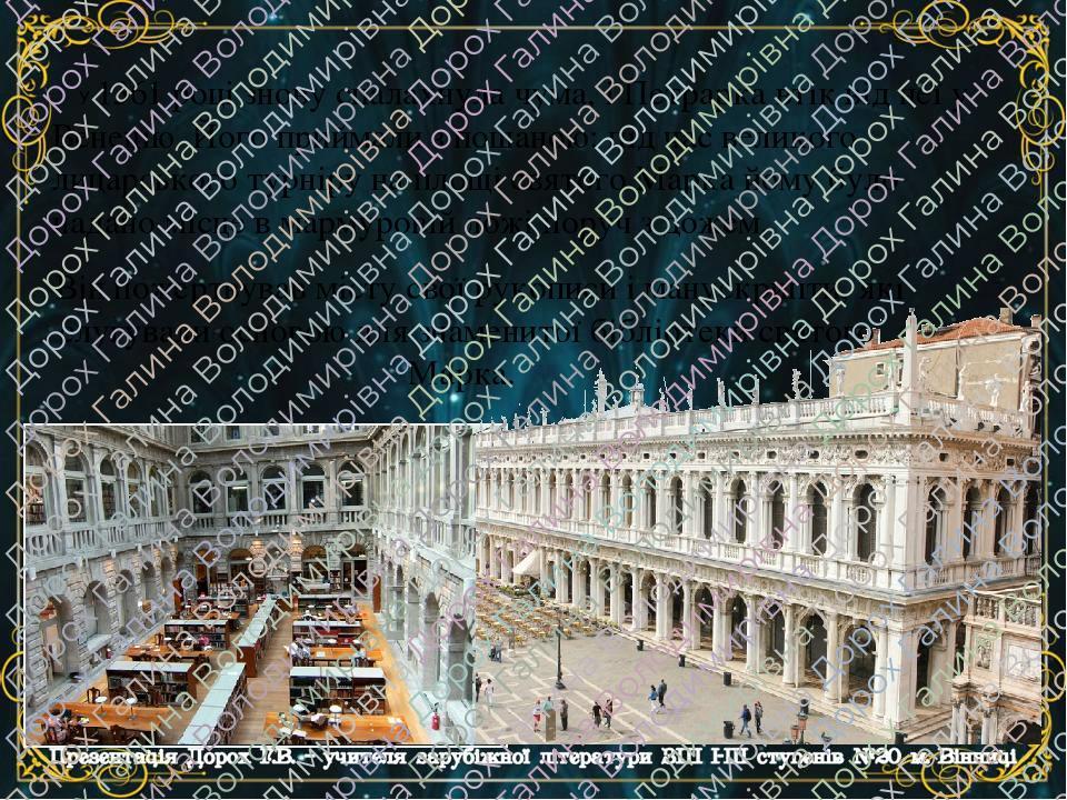 У 1361 році знову спалахнула чума, і Петрарка втік від неї у Венецію. Його приймали з пошаною: під час великого лицарського турніру на площі святог...