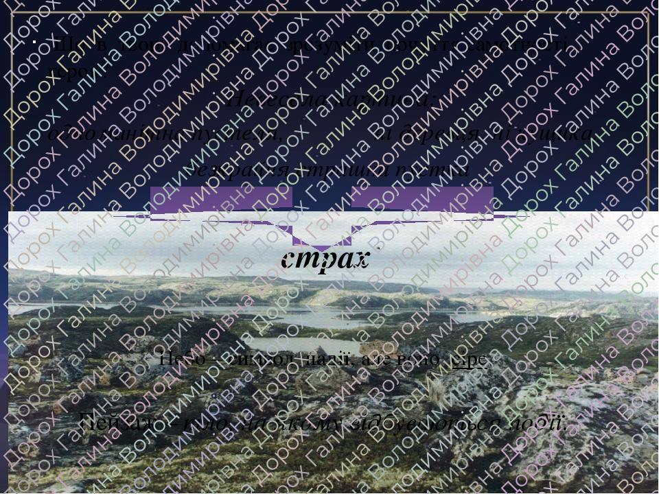 Що в творі допомагає зрозуміти почуття самотності героя? Пейзаж – тло, на якому відбуваються події. Невесела картина: одноманітна пустеля, безкрайн...