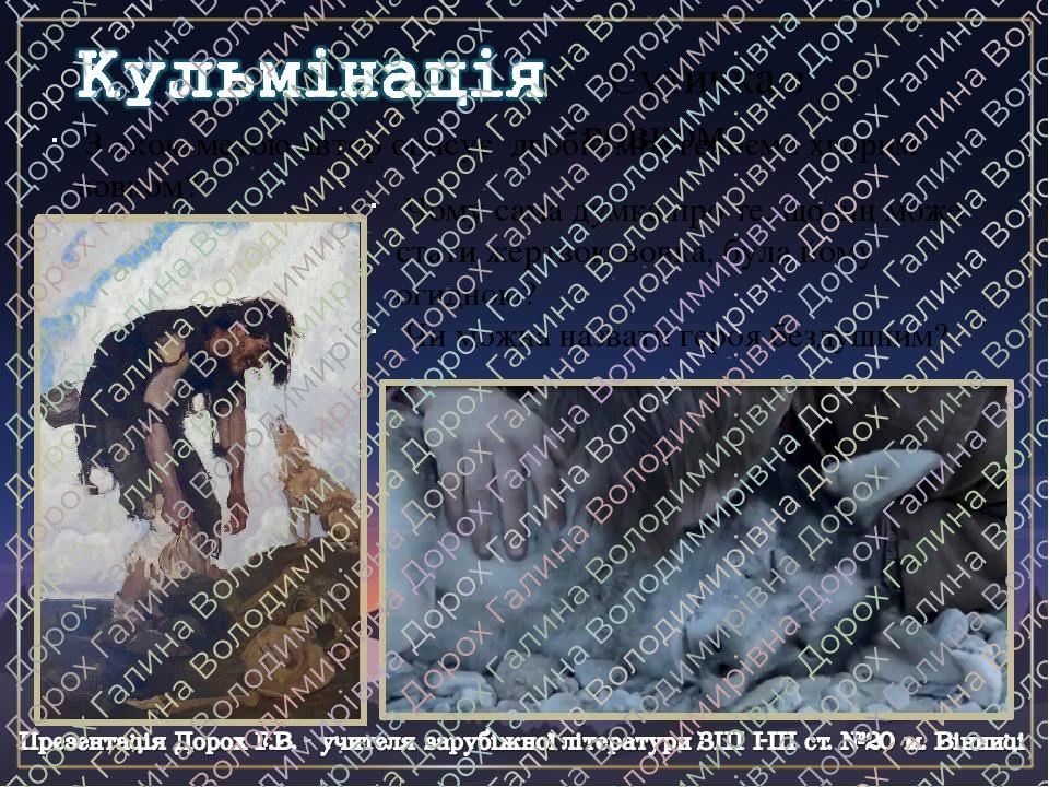 Сутичка з вовком. З якою метою автор описує двобій між героєм і хворим вовком? Чому сама думка про те, що він може стати жертвою вовка, була йому о...