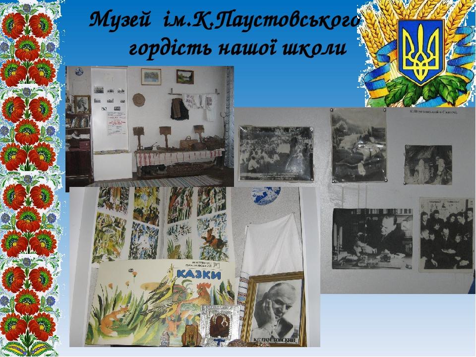 Музей ім.К.Паустовського – гордість нашої школи