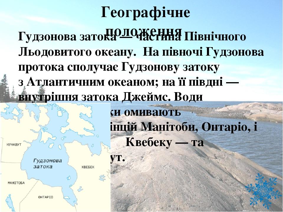 Гудзонова затока — частинаПівнічного Льодовитого океану. На півночіГудзонова протокасполучає Гудзонову затоку зАтлантичним океаном; на її півдн...