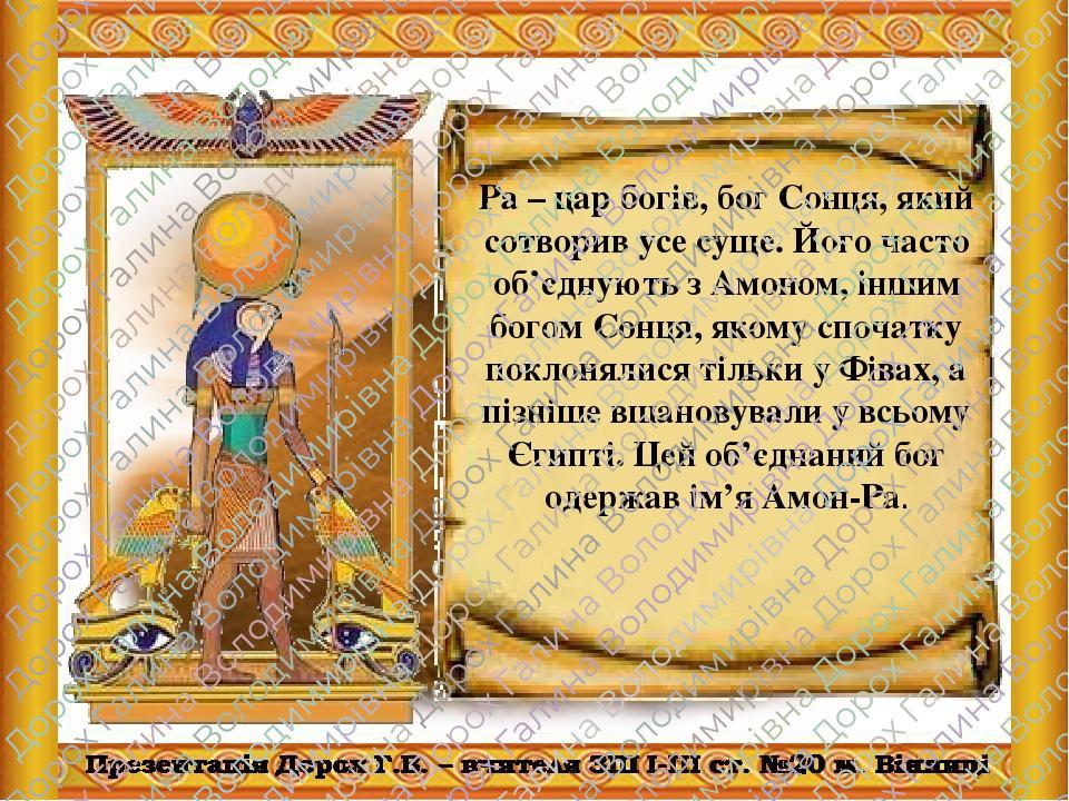 Ра – цар богів, бог Сонця, який сотворив усе суще. Його часто об'єднують з Амоном, іншим богом Сонця, якому спочатку поклонялися тільки у Фівах, а ...