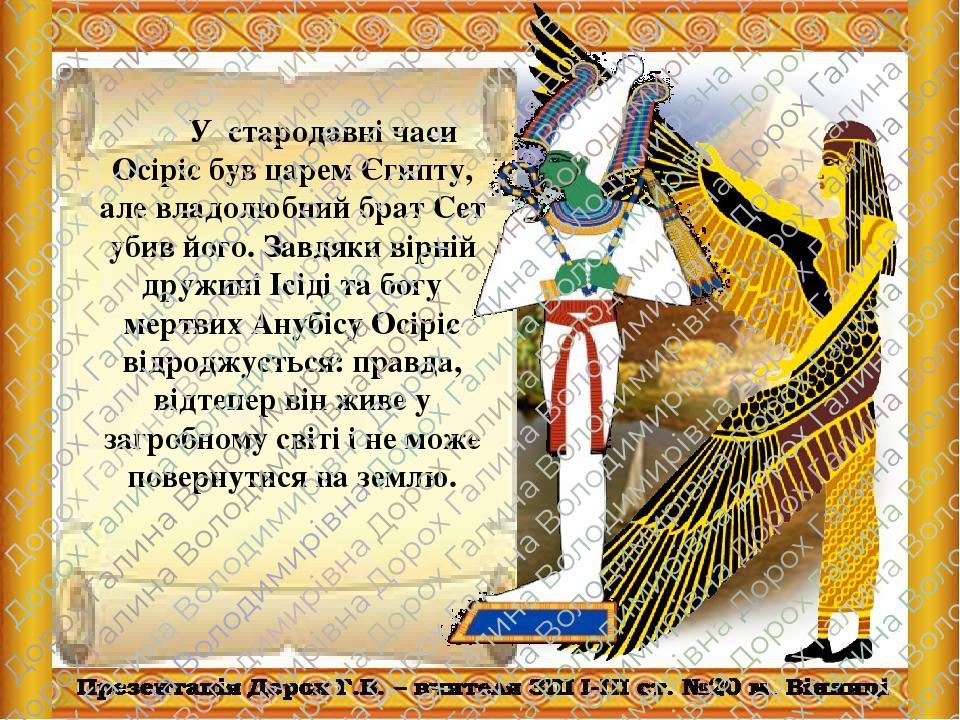 У стародавні часи Осіріс був царем Єгипту, але владолюбний брат Сет убив його. Завдяки вірній дружині Ісіді та богу мертвих Анубісу Осіріс відроджу...