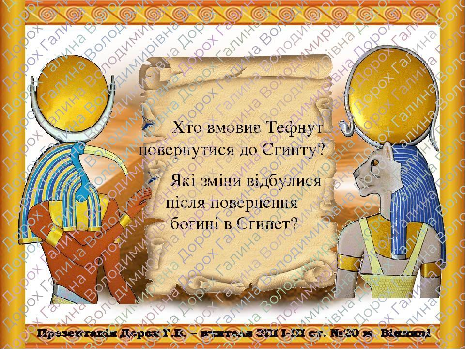 Хто вмовив Тефнут повернутися до Єгипту? Які зміни відбулися після повернення богині в Єгипет?