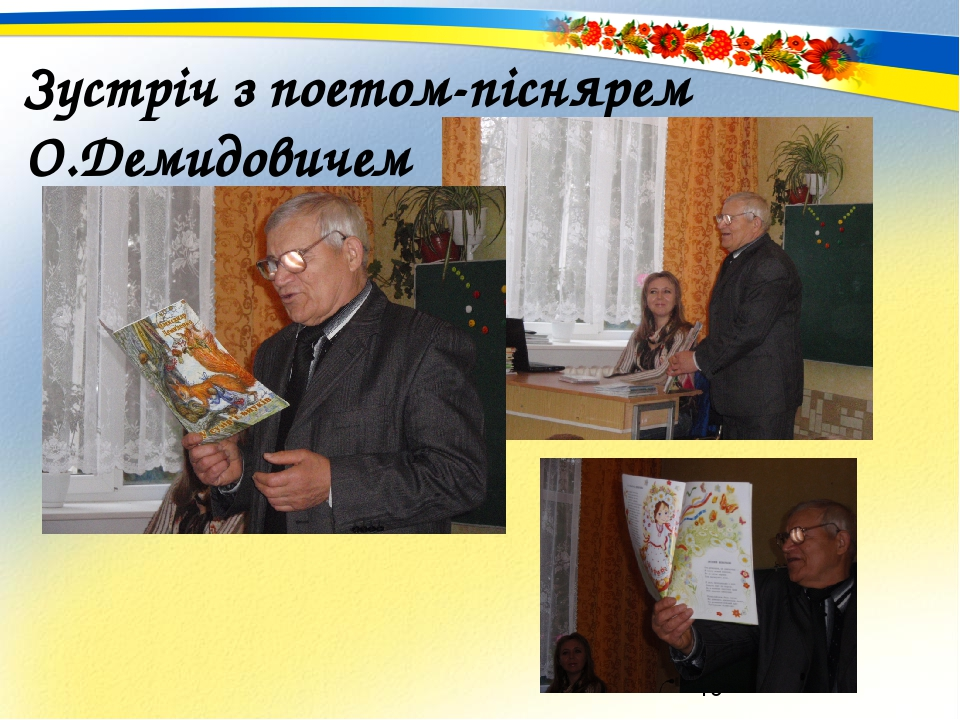 Зустріч з поетом-піснярем О.Демидовичем