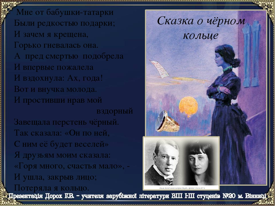 Мне от бабушки-татарки Были редкостью подарки; И зачем я крещена, Горько гневалась она. А пред смертью подобрела И впервые пожалела И вздохнула: Ах...