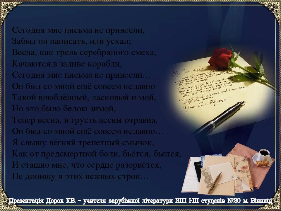 Сегодня мне письма не принесли, Забыл он написать, или уехал; Весна, как трель серебряного смеха, Качаются в заливе корабли, Сегодня мне письма не ...