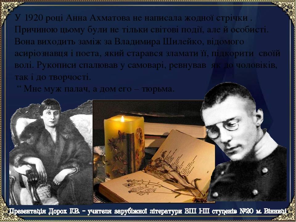 У 1920 році Анна Ахматова не написала жодної стрічки . Причиною цьому були не тільки світові події, але й особисті. Вона виходить заміж за Владимир...