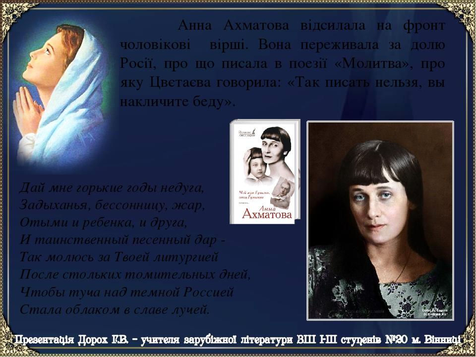 Анна Ахматова відсилала на фронт чоловікові вірші. Вона переживала за долю Росії, про що писала в поезії «Молитва», про яку Цвєтаєва говорила: «Так...