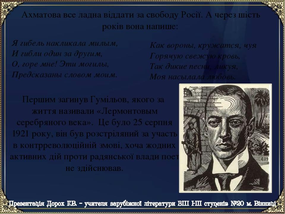 Першим загинув Гумільов, якого за життя називали «Лермонтовым серебряного века». Це було 25 серпня 1921 року, він був розстріляний за участь в конт...