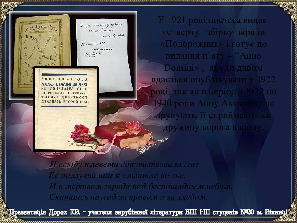 """У 1921 році поетеса видає четверту збірку віршів «Подорожник» і готує до видання п'яту – """"Anno Domini» , яку їй дивом вдається опублікувати у 1922 ..."""
