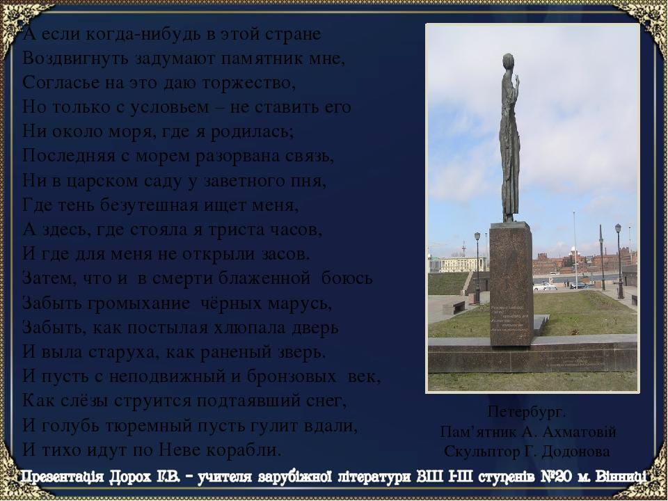 А если когда-нибудь в этой стране Воздвигнуть задумают памятник мне, Согласье на это даю торжество, Но только с условьем – не ставить его Ни около ...