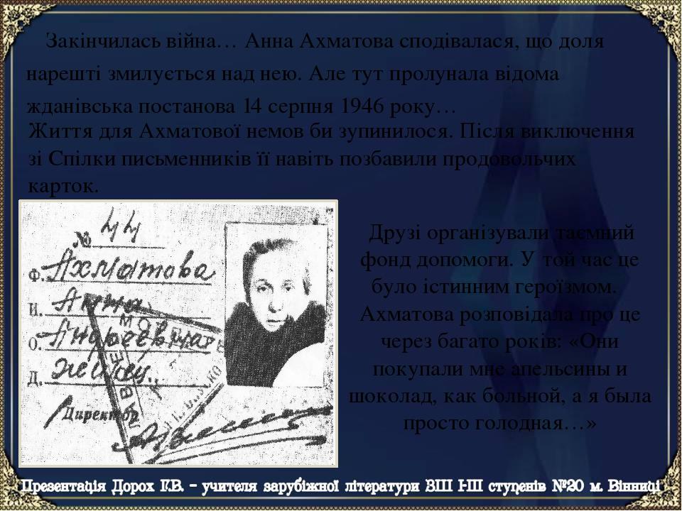 Закінчилась війна… Анна Ахматова сподівалася, що доля нарешті змилується над нею. Але тут пролунала відома жданівська постанова 14 серпня 1946 року...