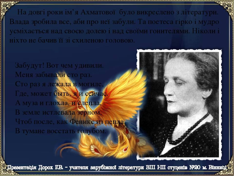 На довгі роки ім'я Ахматової було викреслено з літератури. Влада зробила все, аби про неї забули. Та поетеса гірко і мудро усміхається над своєю до...