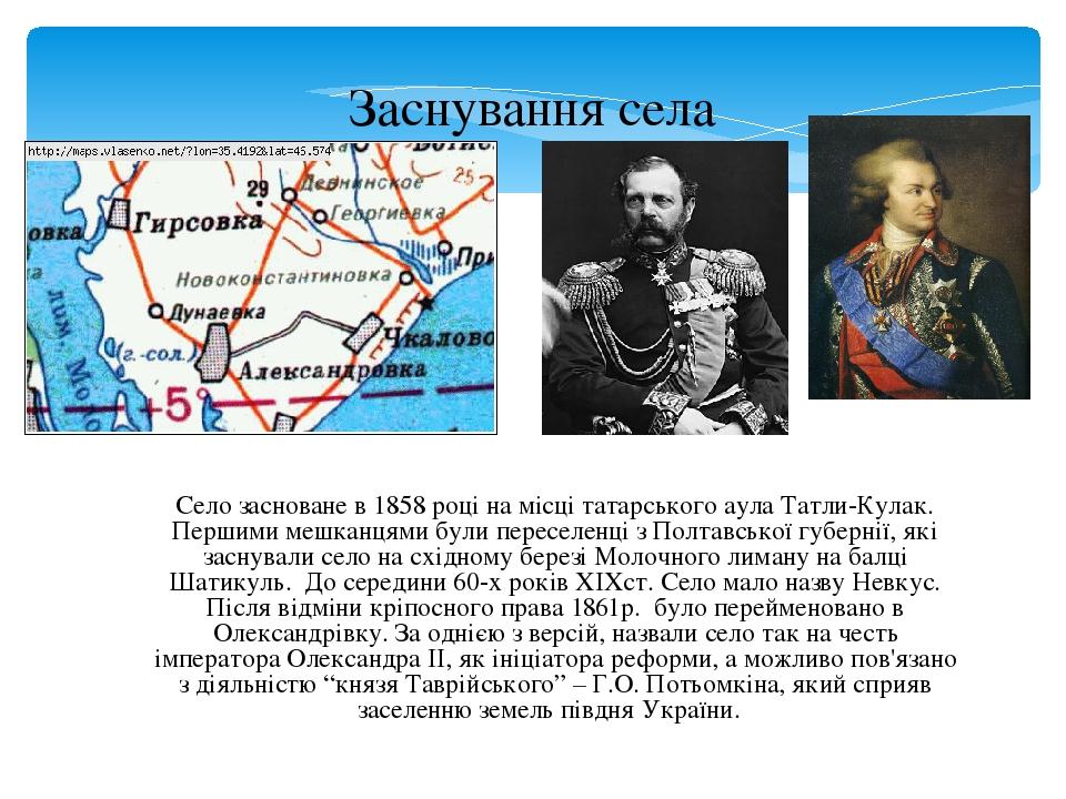Заснування села Село засноване в 1858 році на місці татарського аула Татли-Кулак. Першими мешканцями були переселенці з Полтавської губернії, які з...
