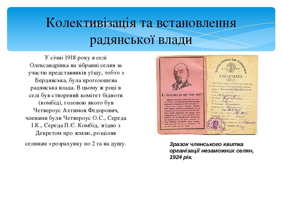 Колективізація та встановлення радянської влади У січні 1918 року в селі Олександрівка на зібранні селян за участю представників уїзду, тобто з Бер...